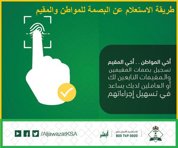 Photo of الاستعلام عن البصمة برقم الاقامة : معك خطوة بخطوة بالصور والفيديو
