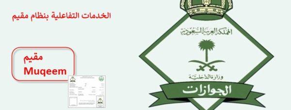 طباعة تأشيرة خروج وعودة عبر خدمتي مقيم وأبشر معك خطوة بخطوة مصر