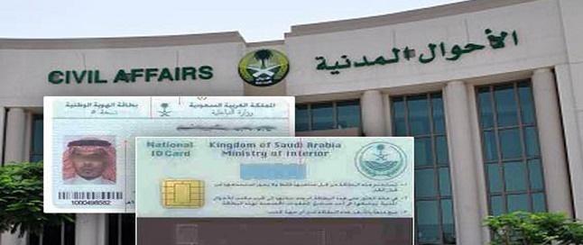 تجديد بطاقة الاحوال المدنية