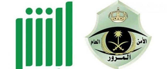 Photo of استعلام عن تامين مركبة من موقع وزارة الداخلية أو بحساب أبشر