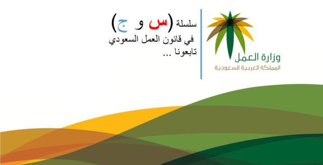Photo of الاجازات في قانون العمل السعودي : أنواع الإجازات وشروط ترحيلها