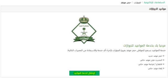 حجز موعد الجوازات السعودية