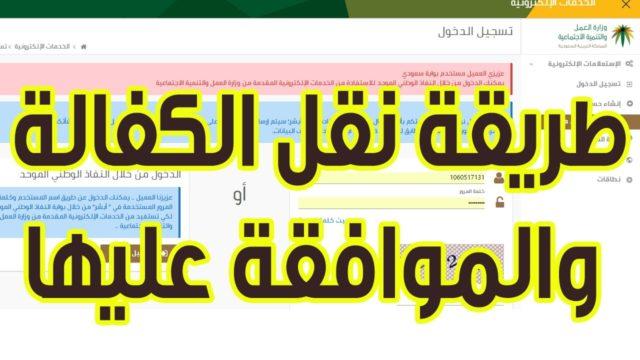 شروط واجراءات نقل كفالة للوافد وزوجته تعرف على صيغة الخطاب المثلى مصر الجديدة