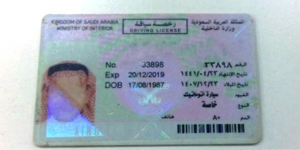 Photo of تجديد رخصة القيادة السعودية للمواطنين والمقيمين