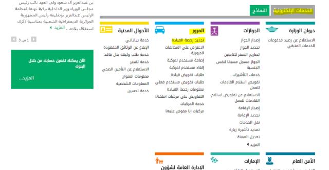 تجديد رخصة القيادة السعودية للمواطنين والمقيمين مصر الجديدة