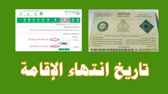 Photo of الاستعلام عن تاريخ انتهاء الاقامة عبر موقع وزارة الداخلية السعودية