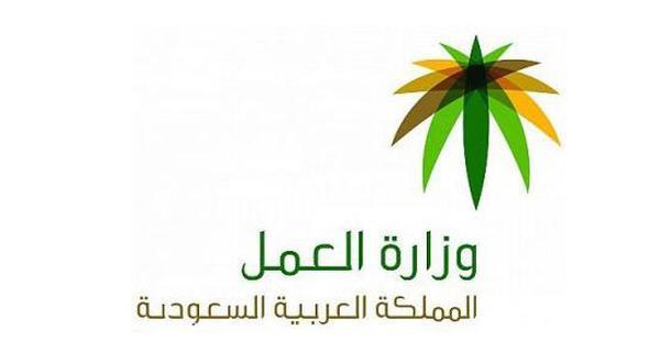 Photo of الاستعلام عن خدمات مكتب العمل في السعودية: آخر المستجدات