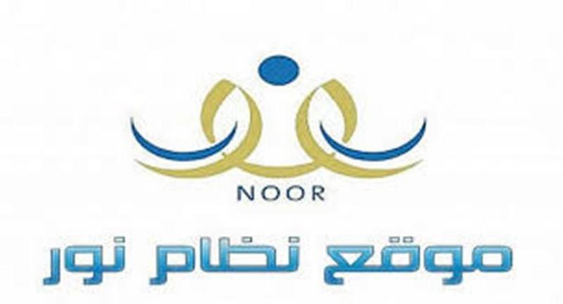Photo of نظام نور برقم السجل المدني : شروط التسجيل والأوراق المطلوبة