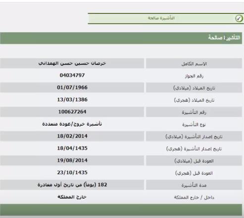 الاستعلام عن صلاحية التأشيرة