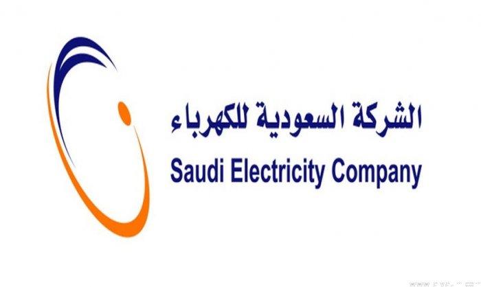 طباعة فاتورة الكهرباء عبر موقع الشركة السعودية للكهرباء