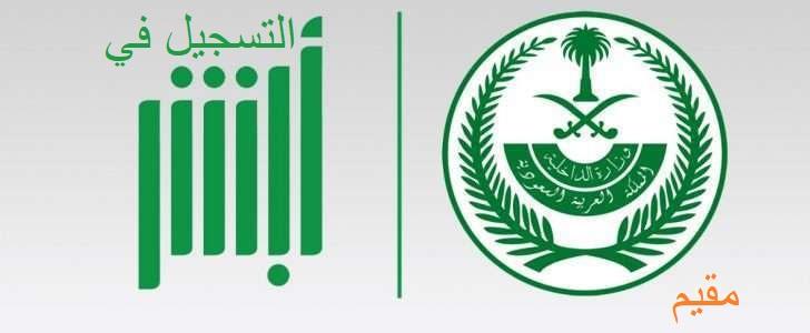 Photo of التسجيل في ابشر للمقيمين والنساء والمواطنين في السعودية