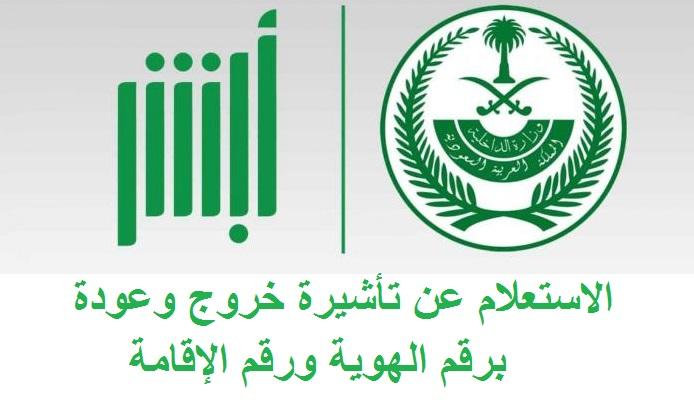 Photo of استعلام عن خروج وعودة مقيم برقم الهوية خطوة بخطوة