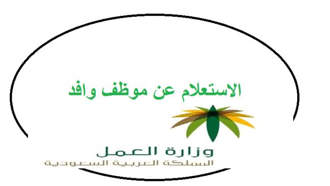 Photo of الاستعلام عن عامل وافد برقم الاقامة ورقم الحدود ورقم الجواز