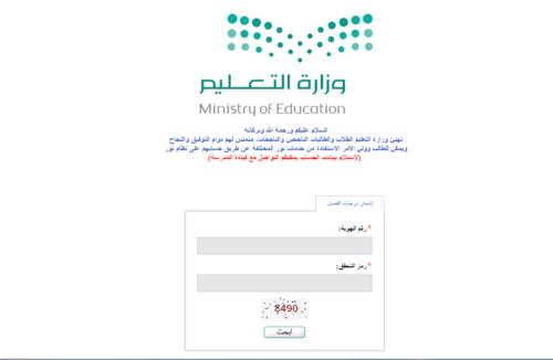 تسجيل الدخول إلى موقع نظام نور برقم السجل المدني أو الهوية