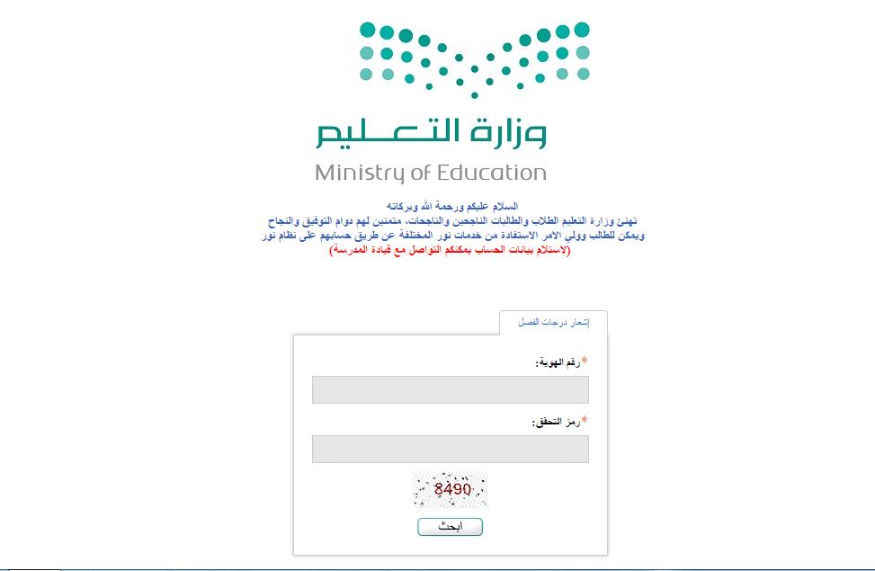 تسجيل الدخول برقم الهوية