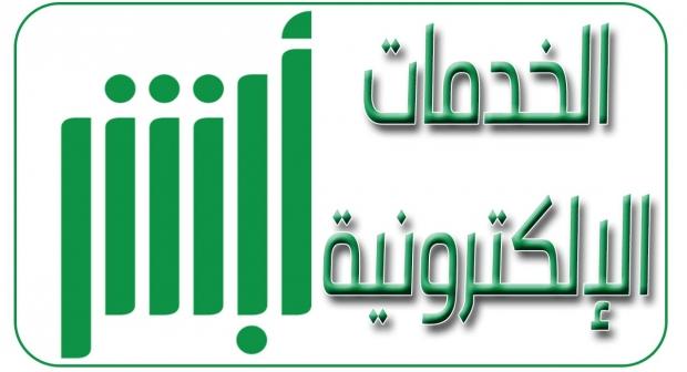 Photo of استعلام عن خدمات وافد : كل ما يخص الاستعلام عن الوافدين في المملكة