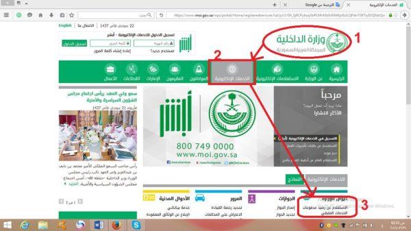 الدخول لتبويب الخدمات الالكترونية والضغط على الاستعلام عن رصيد المدفوعات