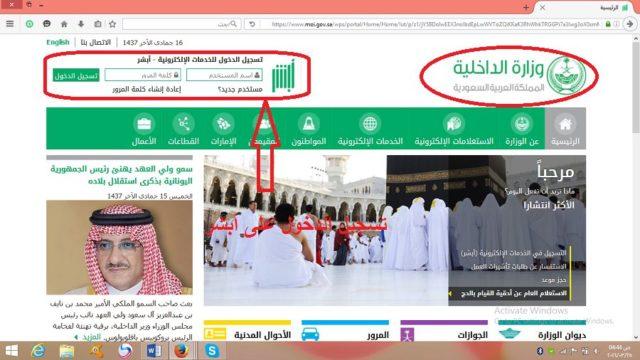 الدخول على موقع وزارة الداخلية والتسجيل بأبشر - الاعتراض على المخالفات المرورية