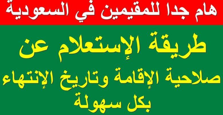 Photo of طريقة الاستعلام عن انتهاء الاقامة والغرامات المترتبة عليها