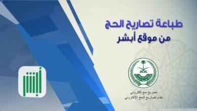 Photo of طباعة تصريح الحج خطوة بخطوة: تعرف على الشروط والأوراق المطلوبة