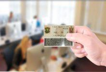 Photo of استخراج بطاقة الرقم القومي : الخطوات والطريقة المميكنة لاول مرة وعقوبات للمخالفين
