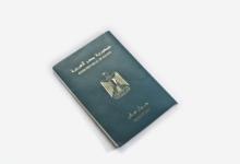 Photo of استخراج جواز سفر مستعجل : الخطوات وطريقة استخراج جواز سفر مفقود وللاطفال