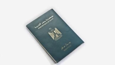 استخراج جواز سفر مستعجل