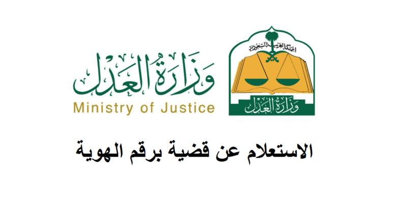 Photo of الاستعلام عن قضية : المزايا والخطوات وطريقة الاستعلام عن موعد قضية