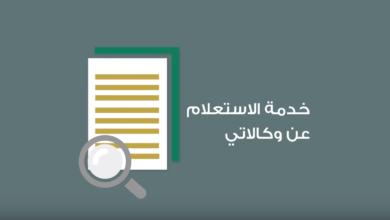 Photo of استعلام عن وكالة.. تعرف على الخطوات والمزايا وخدمات وزارة العدل الالكترونية