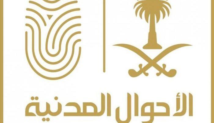 التسجيل في الاحوال تعرف على المزايا والخطوات ونماذج الاحوال المدنية مصر الجديدة