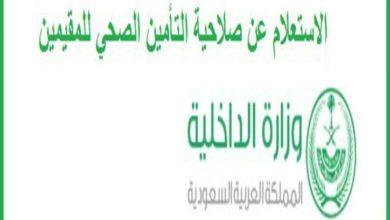 Photo of الاستعلام عن التامين الصحي للمقيمين : الخطوات والمزايا وشركات التامين في المملكة
