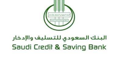 Photo of الاستعلام عن قرض بنك التسليف : الخطوات وإجراءات الاستعلام عن القرض