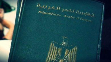 الاوراق المطلوبة لاستخراج جواز السفر