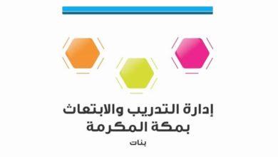 التسجيل الالكتروني لبرامج ادارة التدريب التربوي