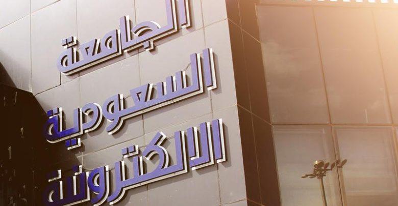 التسجيل في الجامعة الالكترونية