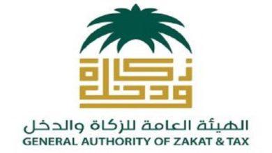 Photo of التسجيل في الزكاة والدخل .. تعرف على خطوات التسجيل وأوجه صرف الزكاة