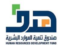Photo of التسجيل في الموارد البشرية .. الخطوات والمزايا وبرامج صندوق التنمية البشرية