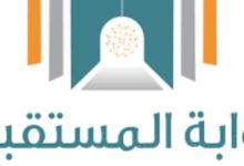 Photo of التسجيل في بوابة المستقبل .. الخطوات والأهداف ومميزات تطبيق الطالب