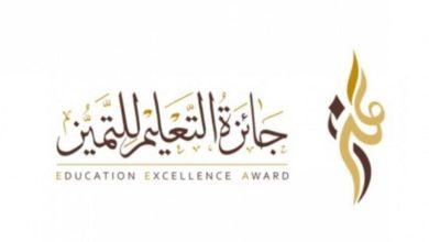 Photo of التسجيل في جائزة التميز : الشروط والخطوات والفئات المستهدفة للتسجيل