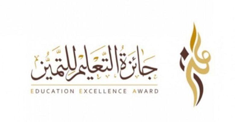 التسجيل في جائزة التميز