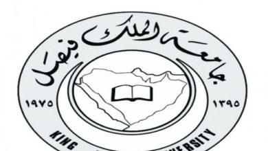 Photo of التسجيل في جامعة الملك فيصل عن بعد .. الخطوات والكليات ومراكز البحث العلمي