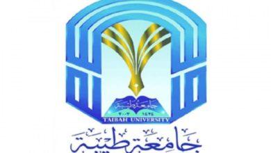 Photo of التسجيل في جامعة طيبة .. الخطوات والمزايا والأوراق المطلوبة للدراسات العليا