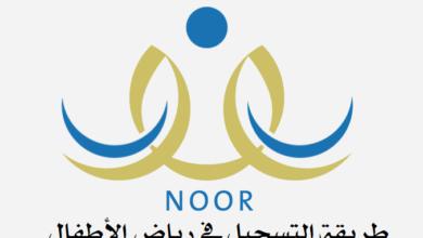 Photo of التسجيل في رياض الاطفال .. تعرف على خطوات التسجيل والمستندات المطلوبة