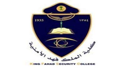 Photo of التسجيل في كلية الملك فهد الامنية: الخطوات والشروط والأوراق المطلوبة للتسجيل