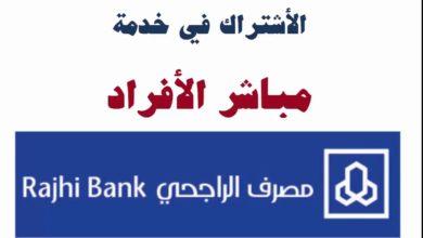 Photo of التسجيل في مباشر الافراد .. خطوات التسجيل والمميزات وكيفية دفع الفواتير