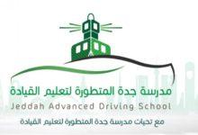 Photo of التسجيل في مدرسة تعليم القيادة للنساء بجدة: الخطوات والرسوم والأوراق المطلوبة