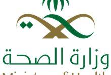 Photo of التسجيل في مديري .. تعرف على المزايا والخطوات وخدمات وزارة الصحة السعودية