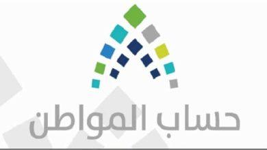 Photo of حساب المواطن : الاهداف و خطوات التسجيل ومعايير الاستحاق وحاسبة الدعم