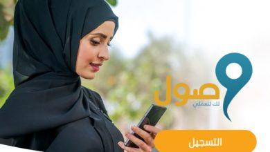 Photo of التسجيل في وصول .. تعرف على الأهداف والخطوات والشروط وآلية دعم البرنامج