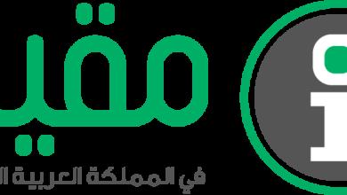Photo of بوابة مقيم .. تعرف على خطوات التسجيل في مقيم وأهميتها وكيفية تجديد الإقامة